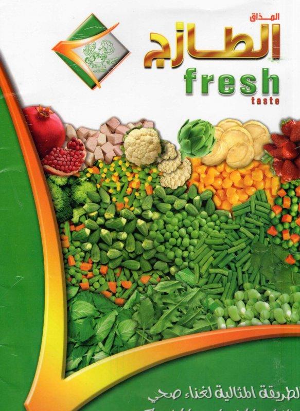 شراء المذاق الطازج للخضروات والفواكة المجمدة