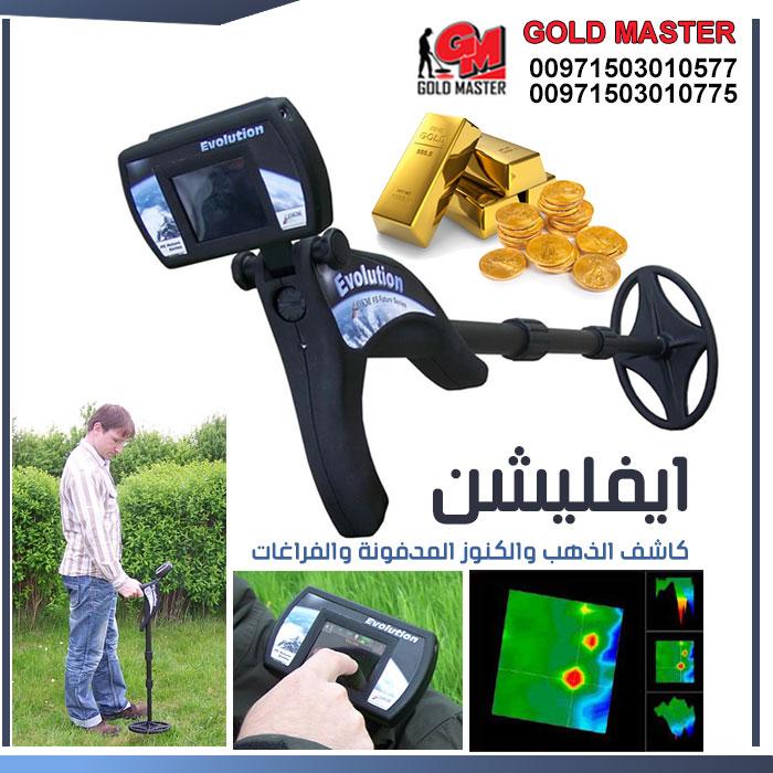 شراء كاشف الذهب والمعادن بالنظام التصويري ثلاثي الأبعاد ايفليشن