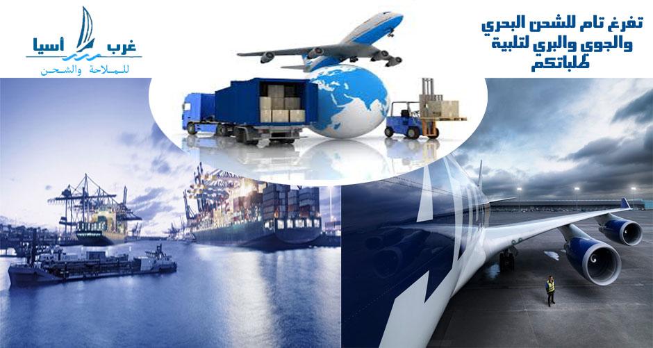 طلب النقل البحري النقل البري النقل الجوي المشاريع التخليص الجمركي التجارة